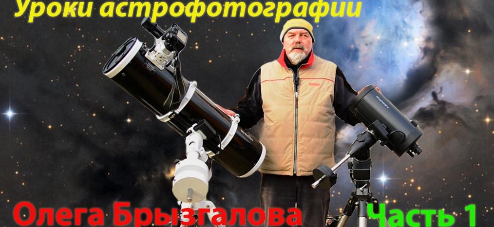Астрофото обработка фотографий приложения