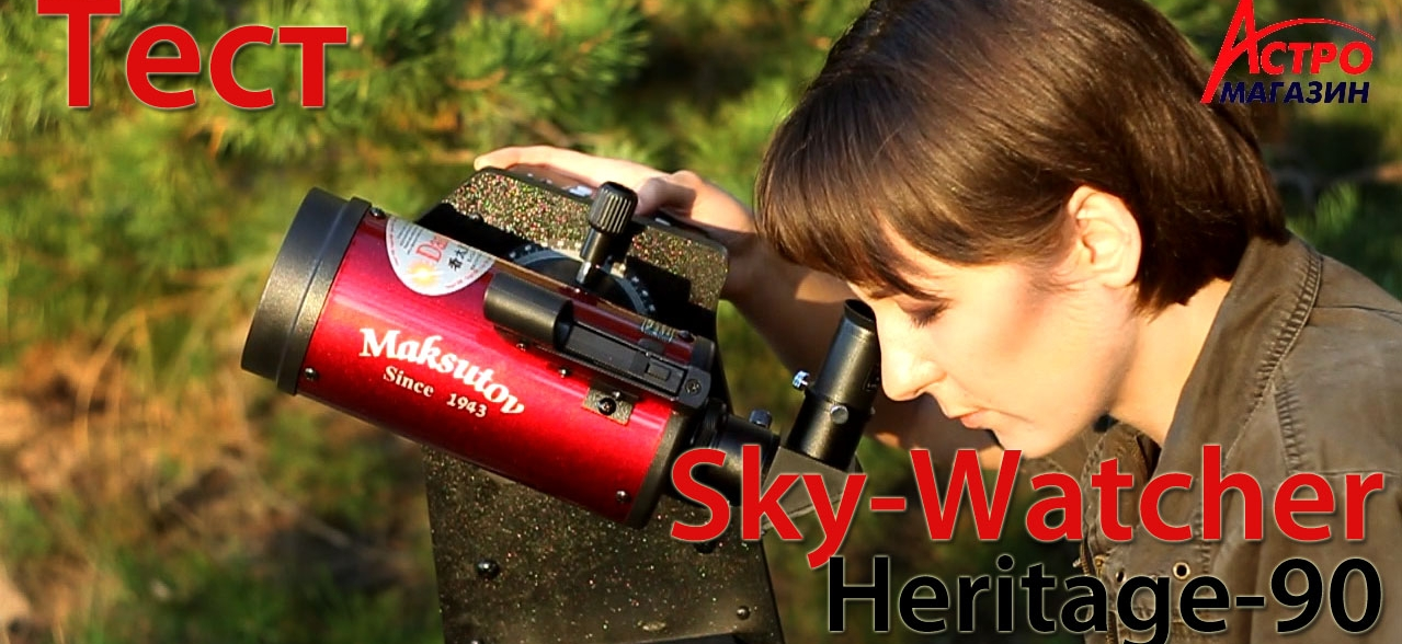Видео-обзор телескопа Sky-Watcher Heritage-90 на монтировке Virtuoso