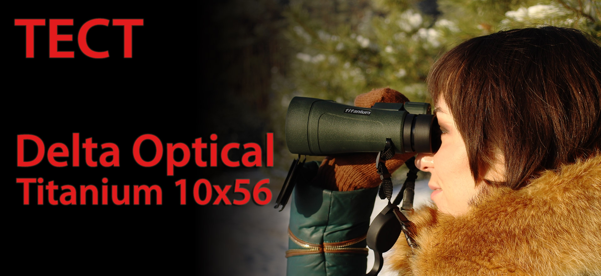 Обзор бинокля Delta Optical Titanium 10x56 ROH