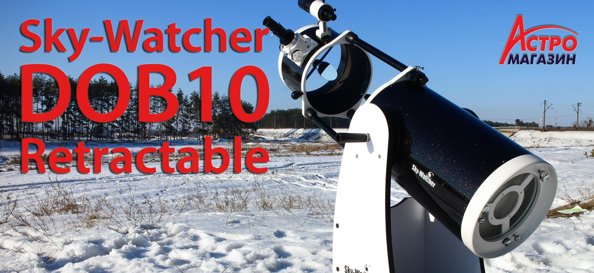 Обзор телескопа Sky Watcher DOB10 Retractable