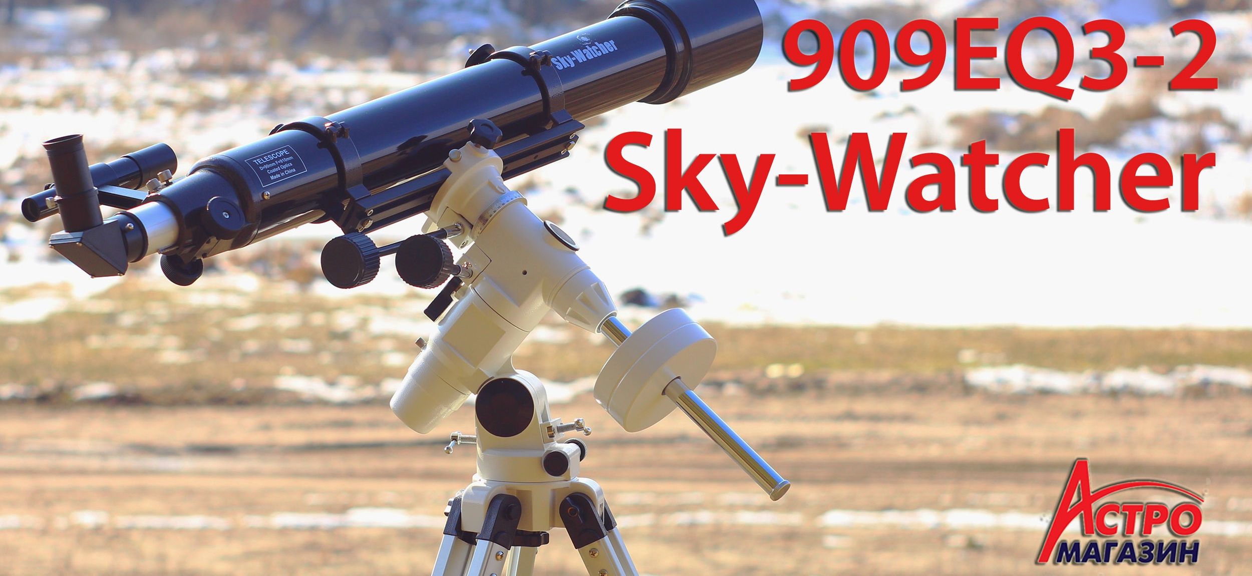 Обзор телескопа Sky Watcher 909 EQ3-2